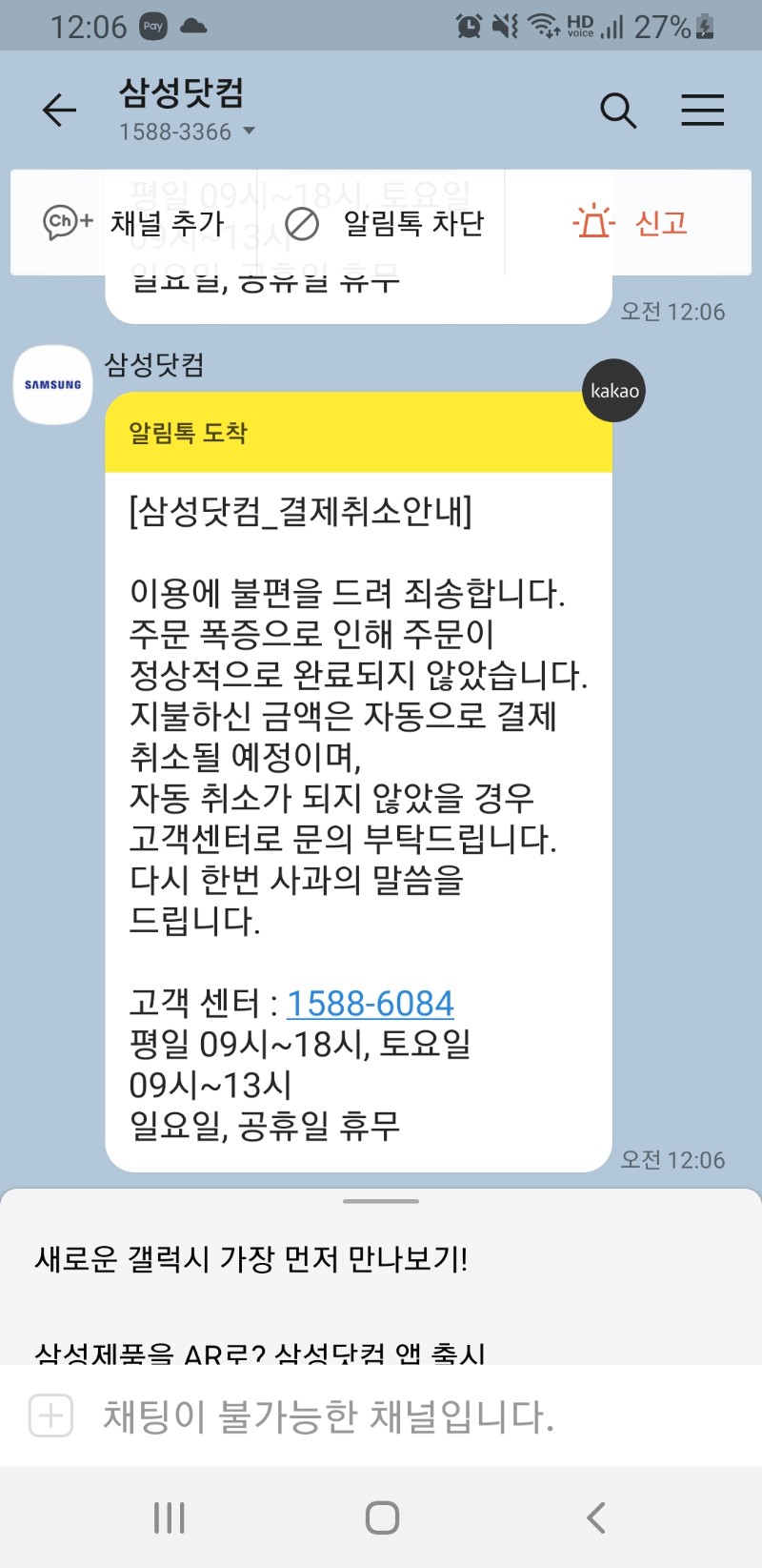 Screenshot_20200806-000617_KakaoTalk.jpg