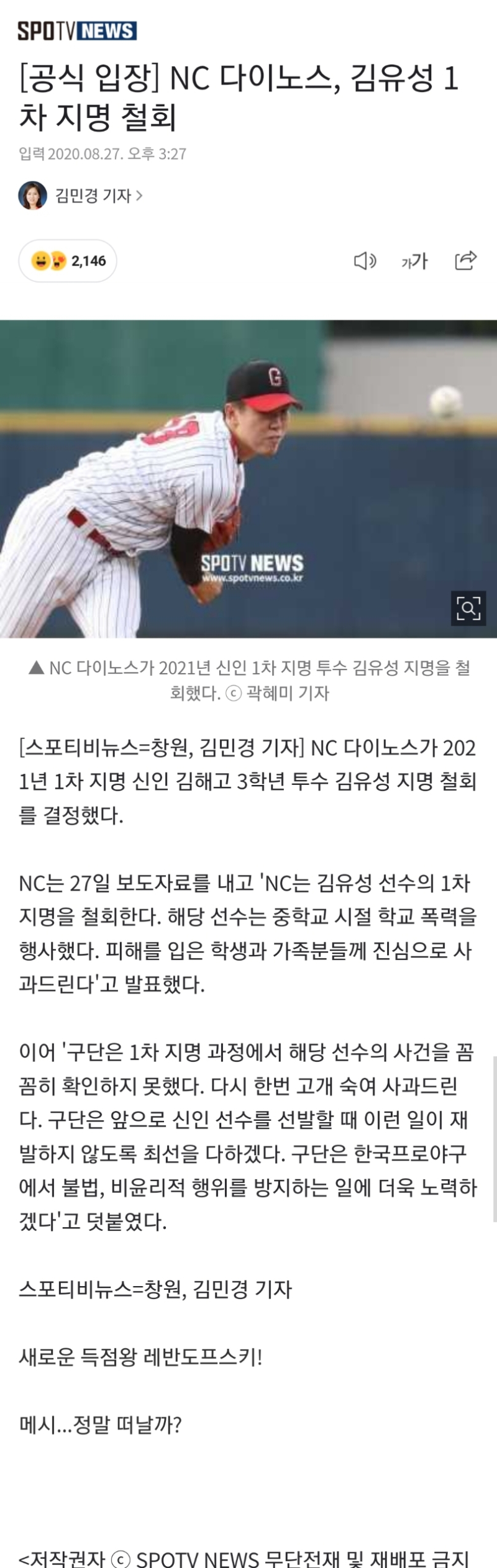 Screenshot_20200827-161208_NAVER.jpg