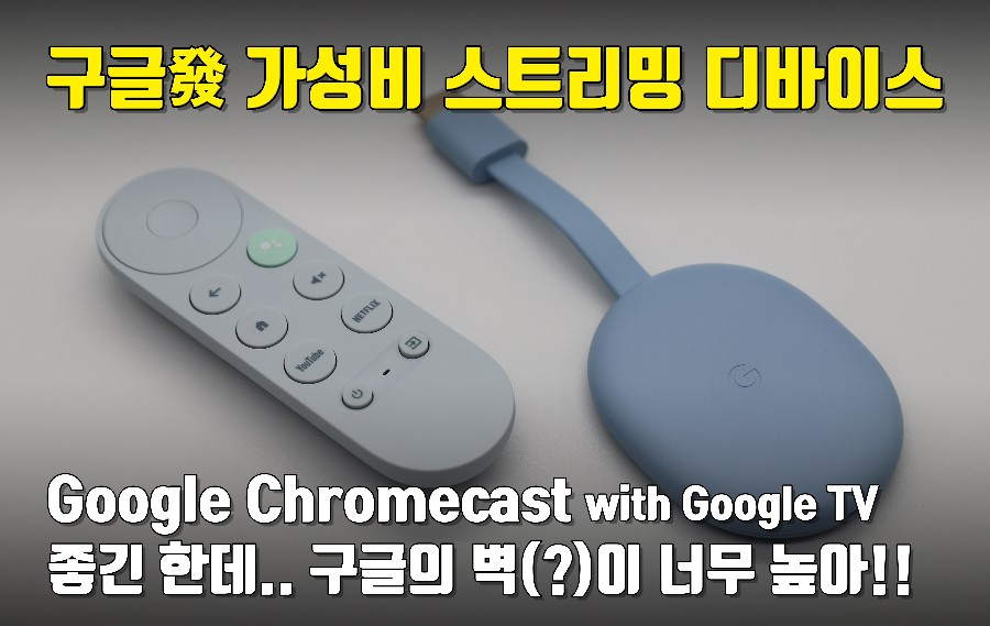 Chromecast_Review_00.jpg