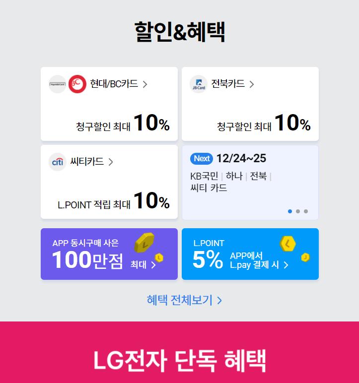 LG브랜드위크_2.png