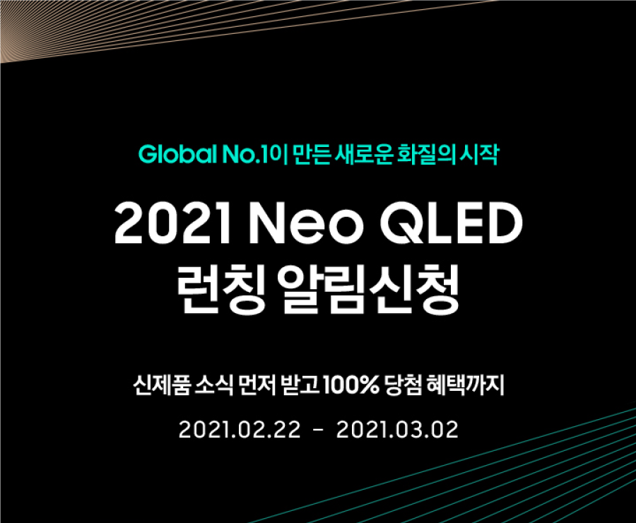 Neo-QLED-런칭-알림-신청.png