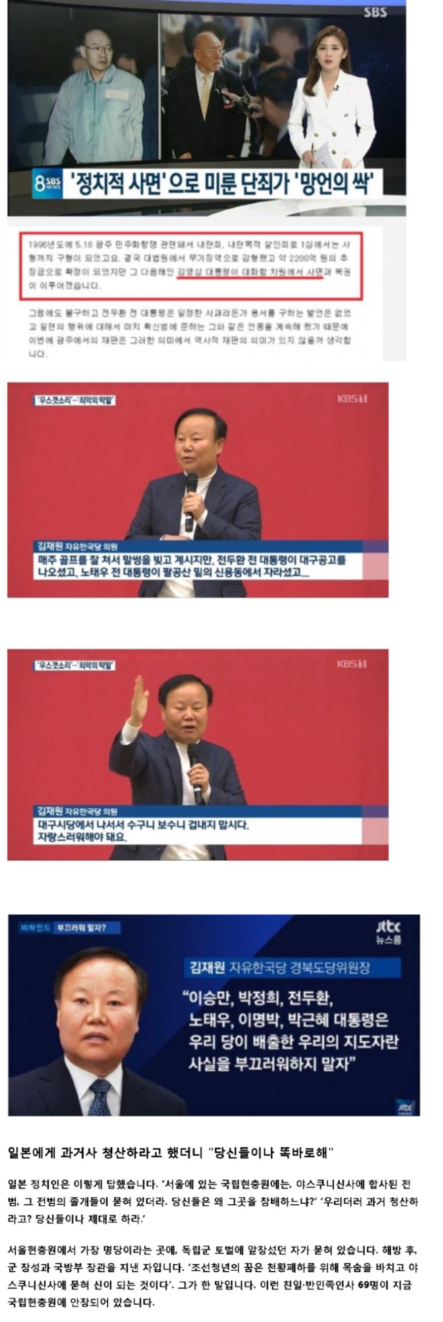김재원 망언.png