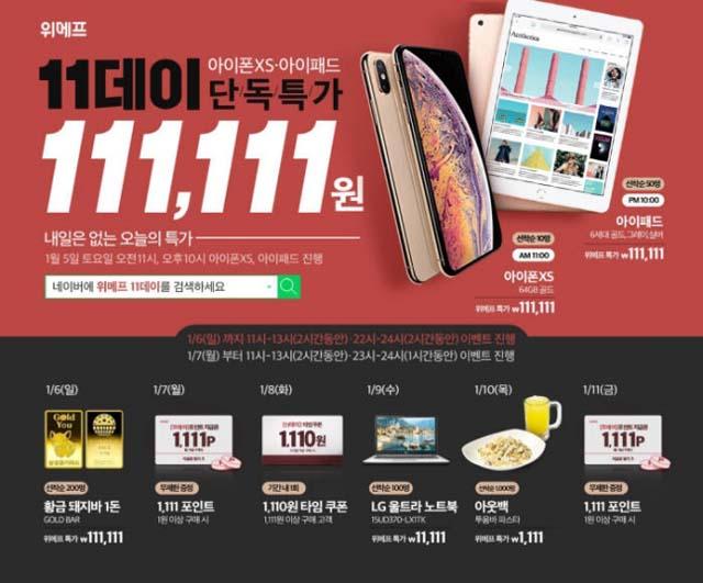 위메프가 5일부터 11데이 행사 일환으로 아이폰, 아이패드 등을 저렴한 가격에 판매한다. /위메프 홈페이지
