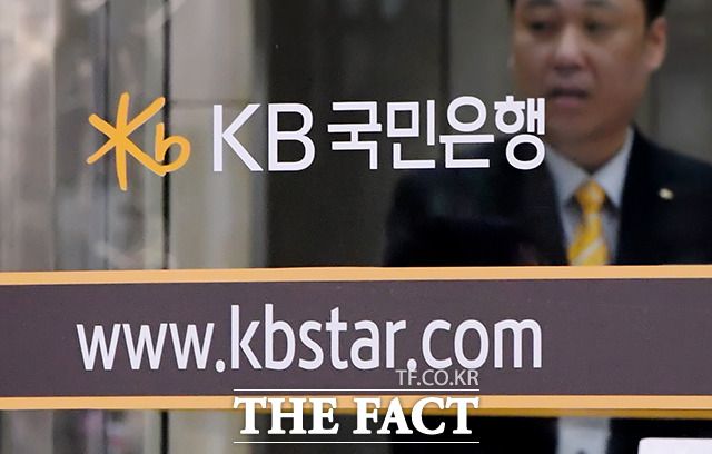 KB국민은행 노사가 11일 희망퇴직 실시와 관련해 협상을 마치고 오는 14일까지 희망퇴직 신청을 받기로 했다고 밝혔다. /이선화 기자