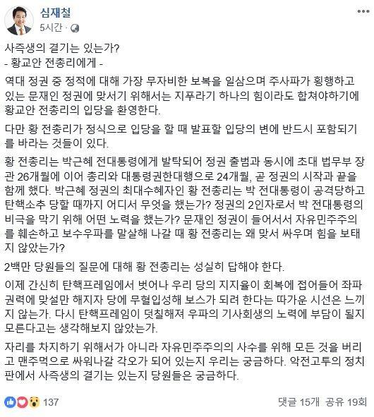 심재철 자유한국당 의원이 12일 SNS에 올린 글. /페이스북 캡처