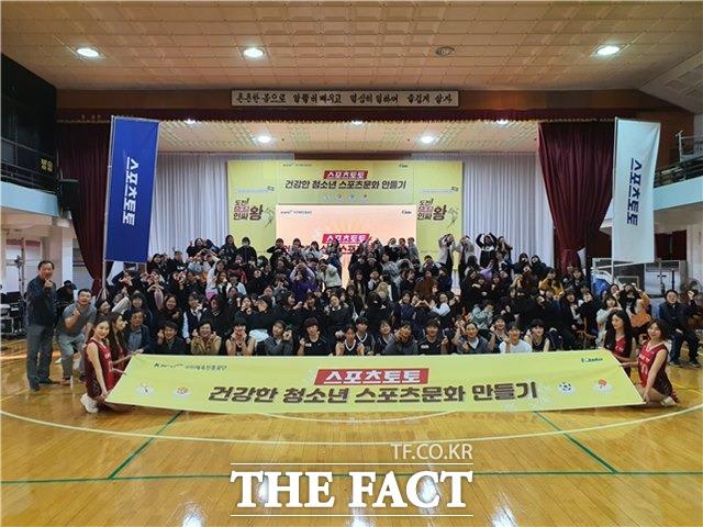 2019 스포츠토토 건강한 청소년 스포츠문화 만들기 시즌2 이벤트를 진행한 부산 동주여고 학생들과 부산BNK썸 선수단./케이토토 제공