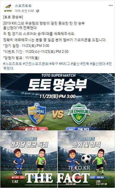 스포츠토토 공식 페이스북, '토토 명승부' 이벤트 페이지.