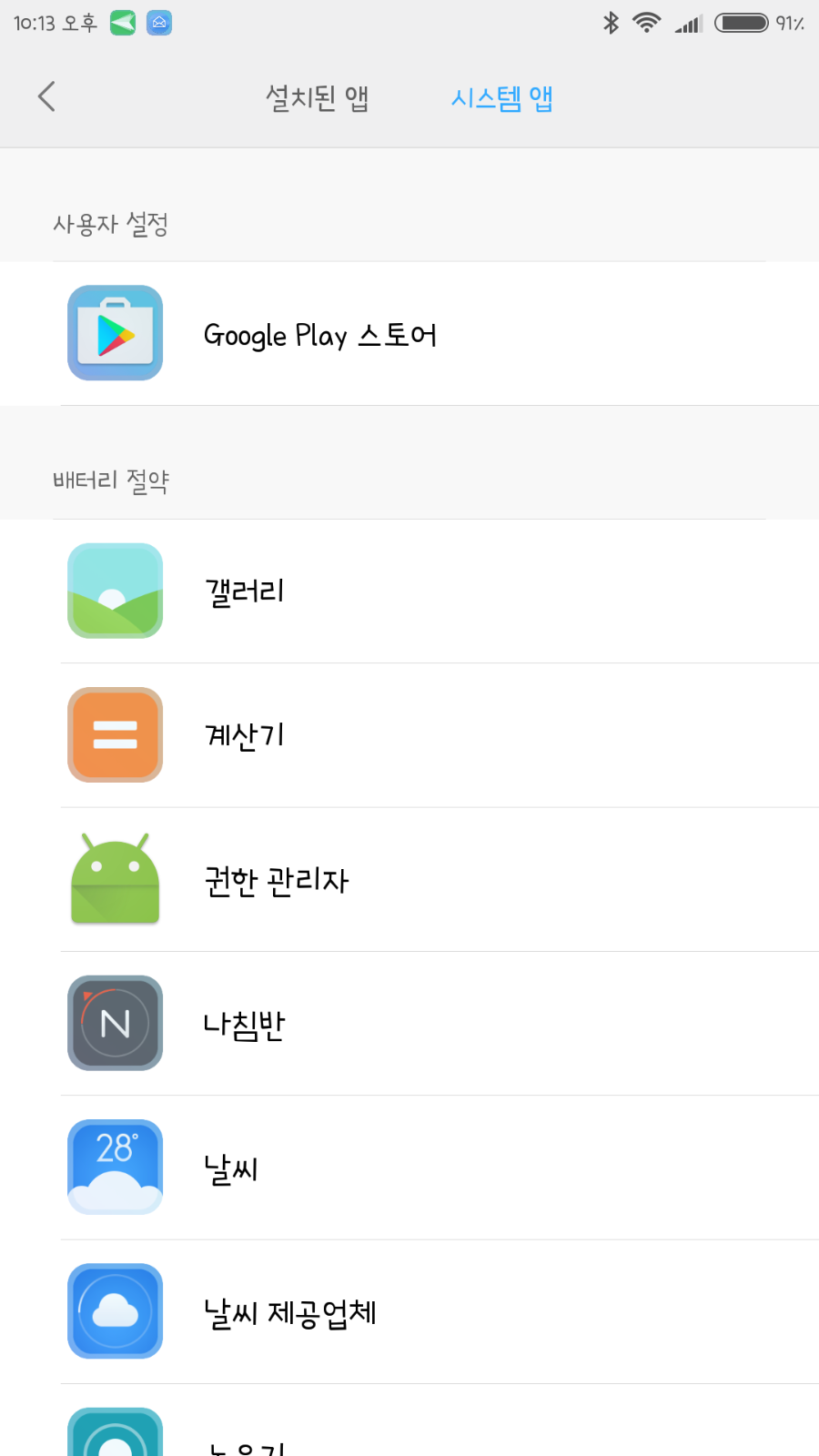 Screenshot_2017-03-16-22-13-51-555_com.miui.powerkeeper.png