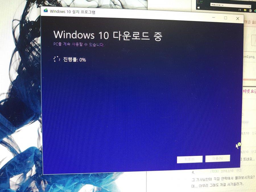 windows 10 다운로드 진행률 0