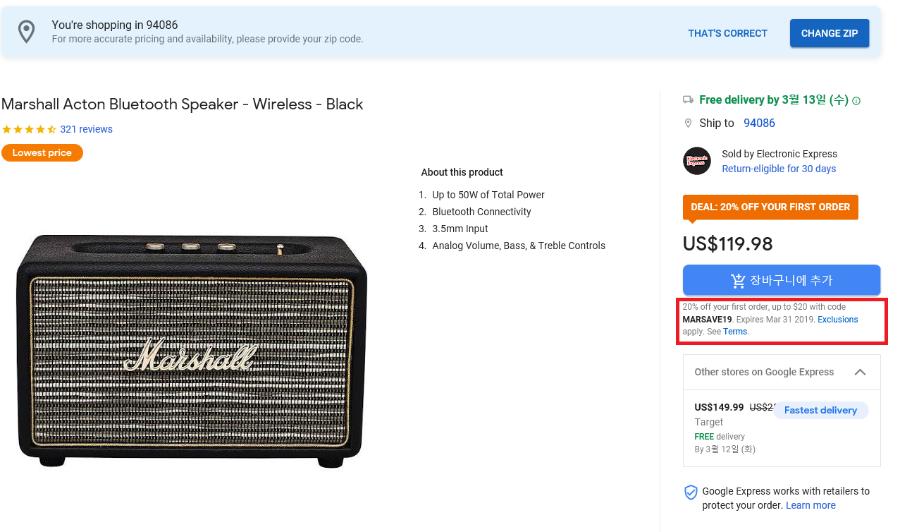 뽐뿌:해외뽐뿌 - [구글익스프레스] Marshall Acton Bluetooth Speaker