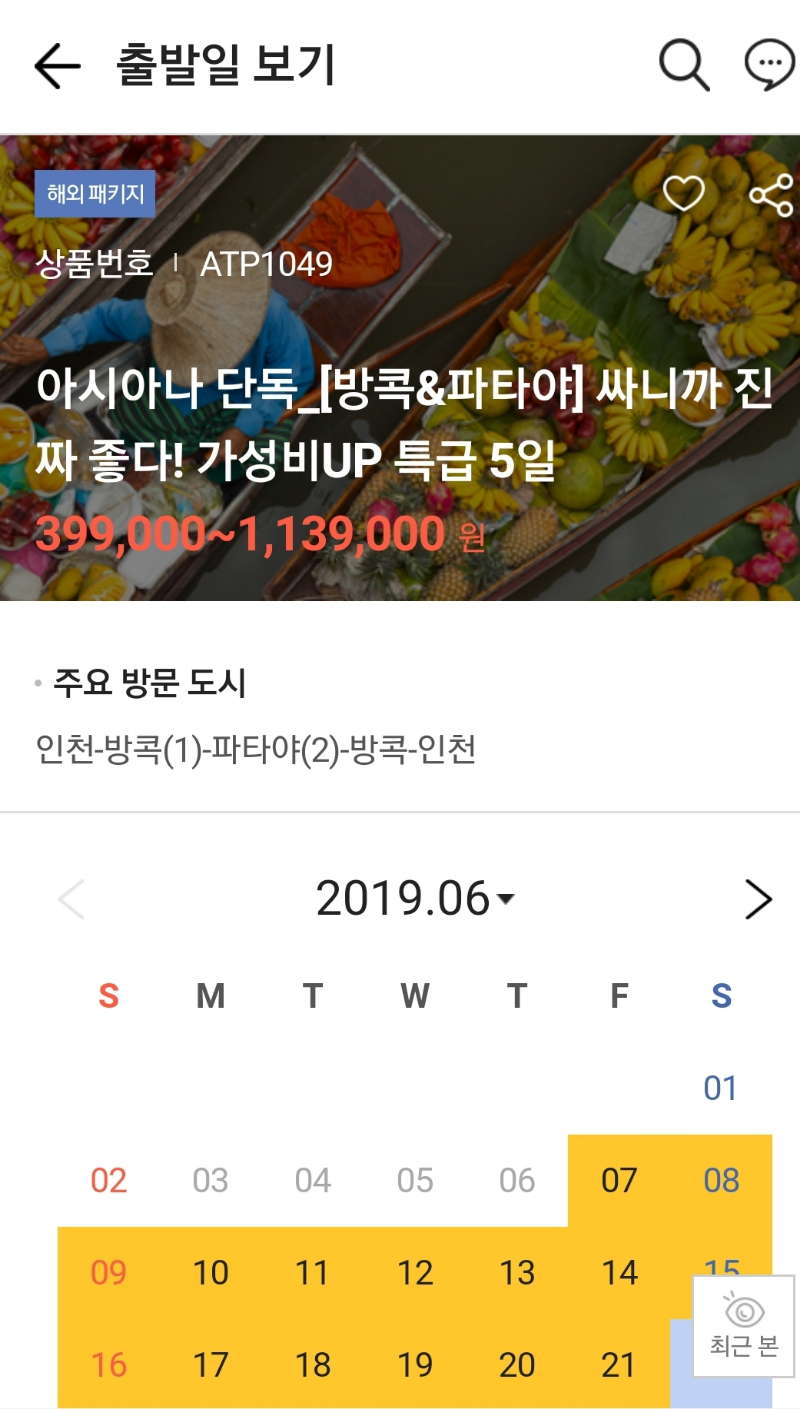 Screenshot_20190603-103158_KakaoTalk.jpg
