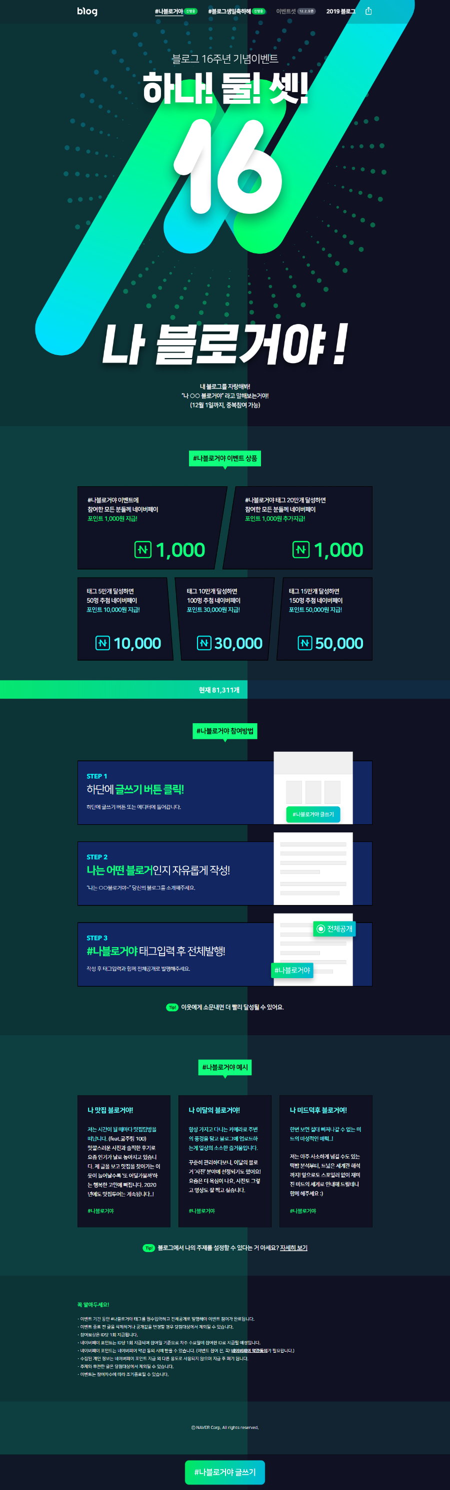 screencapture-campaign-naver-blog16-event1-nhn-2019-11-20-19_50_21.png