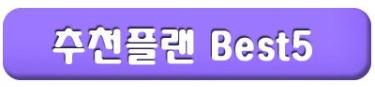태아보험 추천플랜 베스트5.png