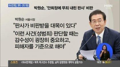 속보] 박원순, 안희정 오거돈 성폭력 사건 때도 성추행 지속 - 뽐뿌:정치자유게시판
